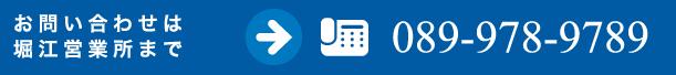 Tel:089-978-9789|お問い合わせは堀江営業所まで